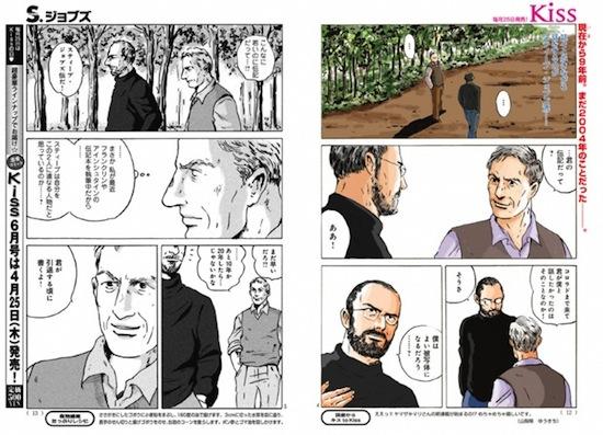 manga steve jobs extraits - Manga Steve Jobs : premiers extraits dévoilés