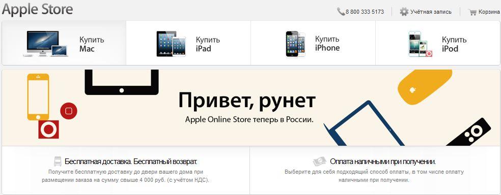 apple store russie - Apple Store en ligne : ouverture de la boutique en Russie