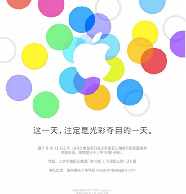 Invitation-Keynote-Apple-11-septembre-Chine