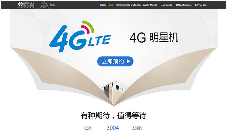 ChinaMobile-4G