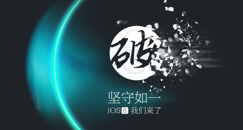 TaiG-jailbreak-ios-8.1.1