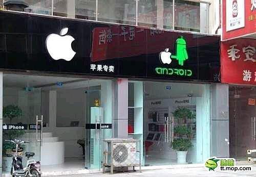 [Insolite] Un Apple Store chinois à l 'allure érotique ?
