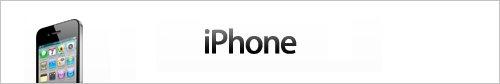 iOS iphone - Firmwares iPhone