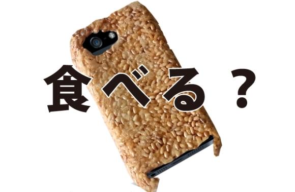 Survival Senbei : la coque iPhone 5 mangeable