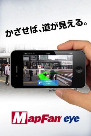 MapFan eye - MapFan Eye : le GPS avec réalité augmentée