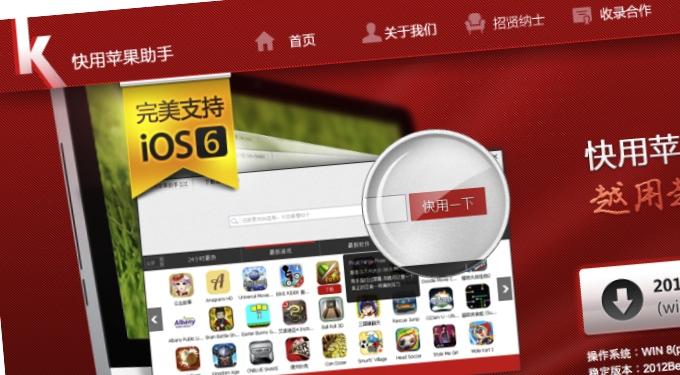 KuaiYong - KuaiYong : l'App Store gratuit, sans jailbreak