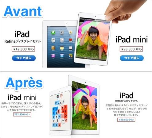 Apple Store Japon : augmentation du prix des iPad et iPod