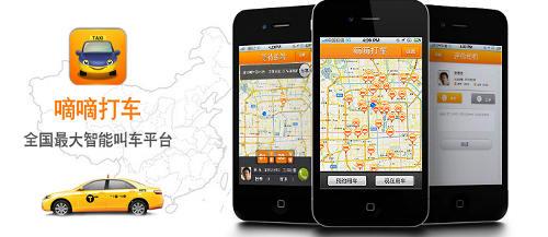 Didi Dache, le Uber chinois, lève 100 millions de dollars