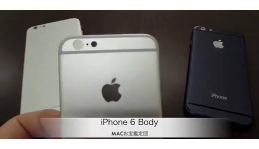 iPhone 6 : nouvelle vidéo du modèle 4,7 pouces