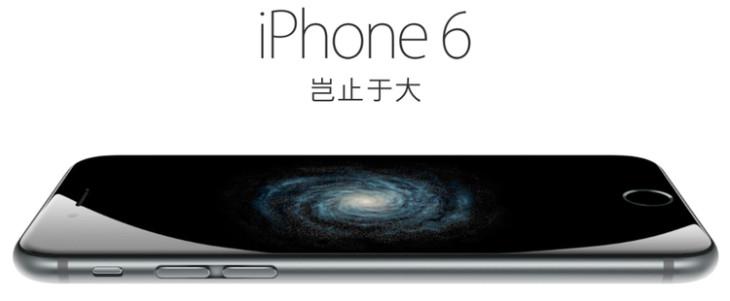 iPhone 6 & 6 Plus : sortie en Chine début 2015 ?
