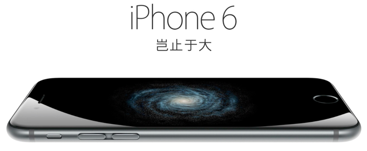 iphone-6-chine