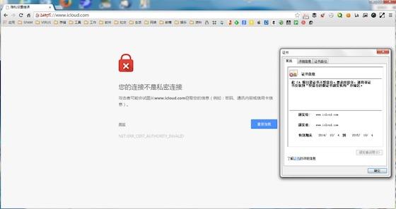 iCloud : les autorités chinoises détournent la page d'accès