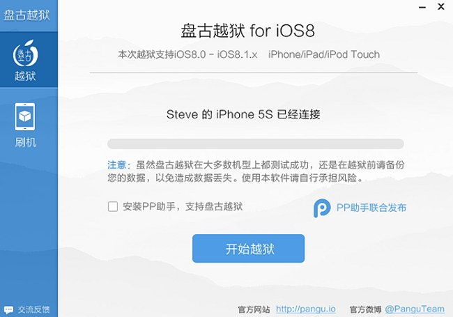Jailbreak iOS 8 / iOS 8.1 (PanGu) disponible pour les développeurs