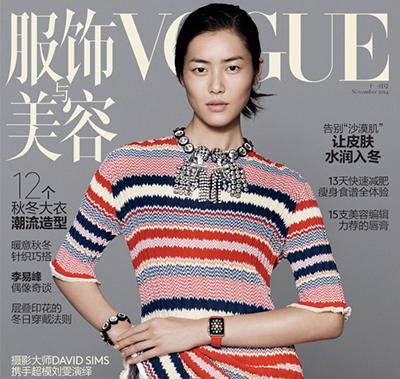 L'Apple Watch en couverture du magazine Vogue Chine