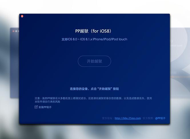 Tutoriel : Jailbreak iOS 8.1.2 Mac avec PP