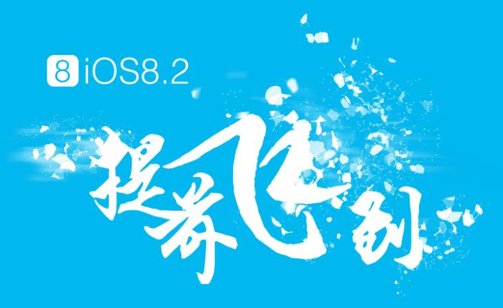 Jailbreak iOS 8.2 : une sortie pour très bientôt selon TaiG