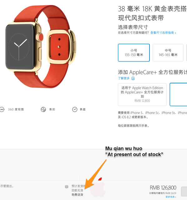 Apple Watch Edition : rupture de stock en Chine en quelques heures