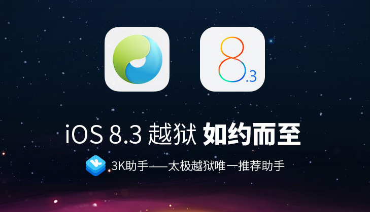 Jailbreak iOS 8.3 iPhone, iPad & iPod Touch disponible avec TaiG