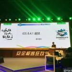 Jailbreak iOS 8.4.1 : réussi sur l'iPhone 6 par la team PanGu
