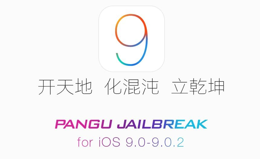 PanGu Jailbrea iOS 9 - Jailbreak iOS 9 (PanGu) disponible sur iPhone, iPad & iPod Touch