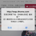 YiSpecter : un second malware qui infecte les iPhone, iPad & iPod Touch