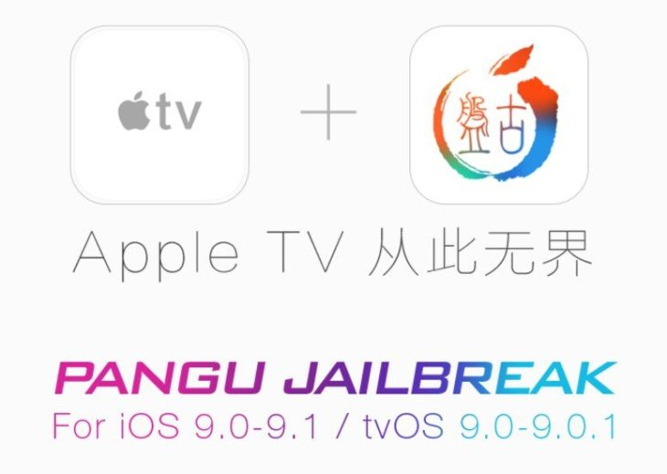 Jailbreak Apple TV 4 disponible avec PanGu