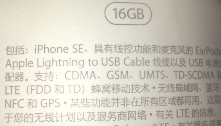iPhone SE : NFC, 16Go de mémoire & nom confirmé par une boîte ?