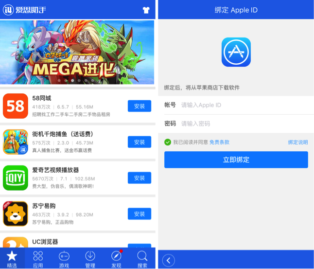 AceDeceiver : un trojan iPhone & iPad qui agit sans jailbreak