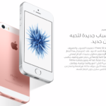 La version arabe d'Apple.com est désormais disponible