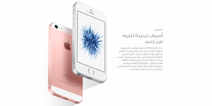 La version arabe d'Apple.com est désormais disponible