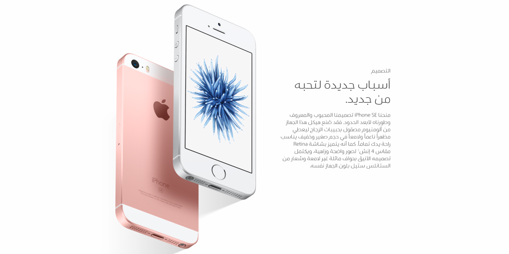 Apple.com-version-arabe-1