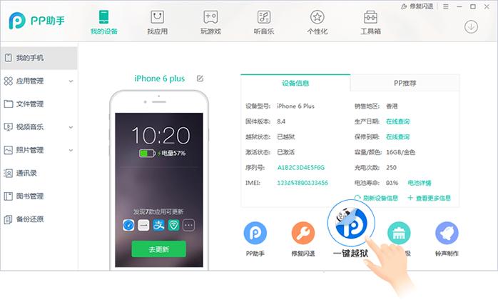 jailbreak-iOS 9.3.3-25PP-PanGu