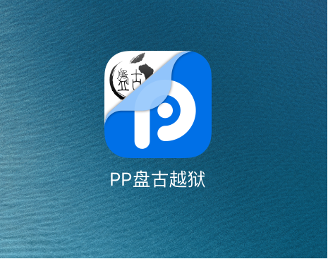 jailbreak-ios-9.3.3-25PP-Pangu-application
