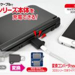 Accessoire : recharger la Nintendo DS avec le câble Lightning iPhone