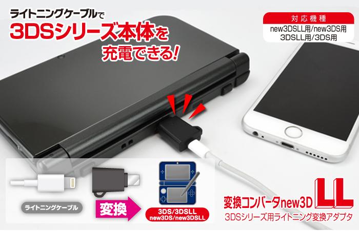 nintendo-3ds-adaptateur-lightning-iphone