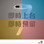 iPhone 7 : un teaser de China Unicom dévoile un coloris bleu