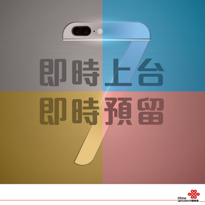 iPhone 7 : un teaser de China Unicom dévoile un coloris bleu
