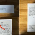 iPhone 7 : des photos montrent une boîte d'iPhone 6SE