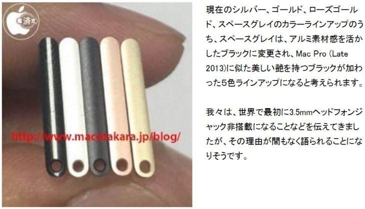 iPhone 7 : 5 coloris suggérés par une photo des tiroirs SIM