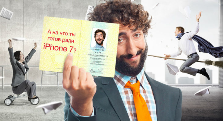 Ukraine : changez vos nom et prénom et gagnez un iPhone 7 !