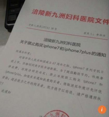 Chine : L'iPhone7 interdit pour les employés d'un hôpital