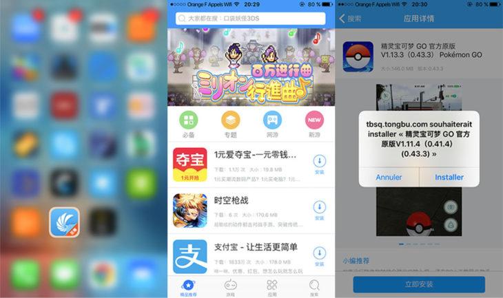 Tongbu : l'App Store alternatif gratuit sans jailbreak (iOS 10 & iOS 9)