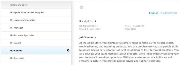 apple coree du sud - Apple va bien ouvrir sa première boutique en Corée du Sud
