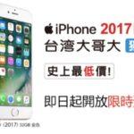 Asie : les opérateurs vont vendre un iPhone 6 de 32 Go