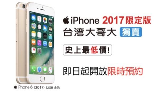 iphone 6 32go marche asiatique - Asie : les opérateurs vont vendre un iPhone 6 de 32 Go