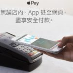 Apple pay taiwan 150x150 - Apple Pay est enfin disponible en Belgique