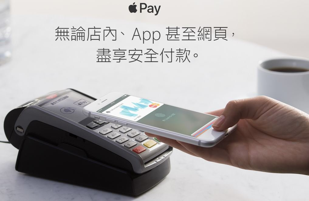 Apple pay taiwan - Apple Pay supporté par 7 banques dès son lancement à Taïwan