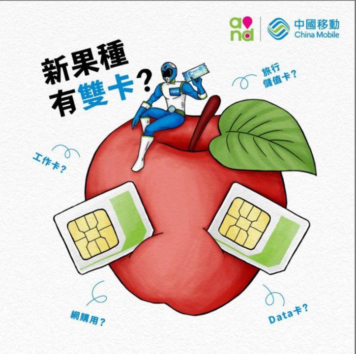 iPhone de 2018 : la double SIM confirmée par les opérateurs chinois