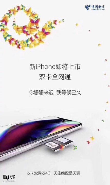 Fuite China Telecom iPhone Double SIM 430x720 - iPhone de 2018 : la double SIM confirmée par les opérateurs chinois