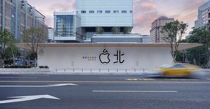 Apple Store : une deuxième boutique va ouvrir à Taiwan